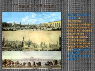 Москва XVIII века 18 Москва встретила XVIII век в обстановке перемен и рефо