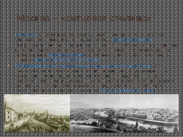 Москва – «ситцевая столица» После 1812 года многие москвичи вынуждены были п...