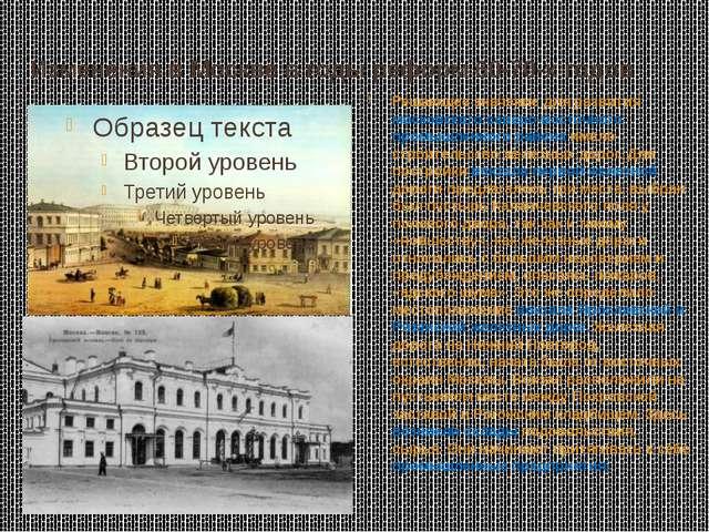 Изменения в Москве в годы реформ 60-70-х годов Решающее значение для развития...