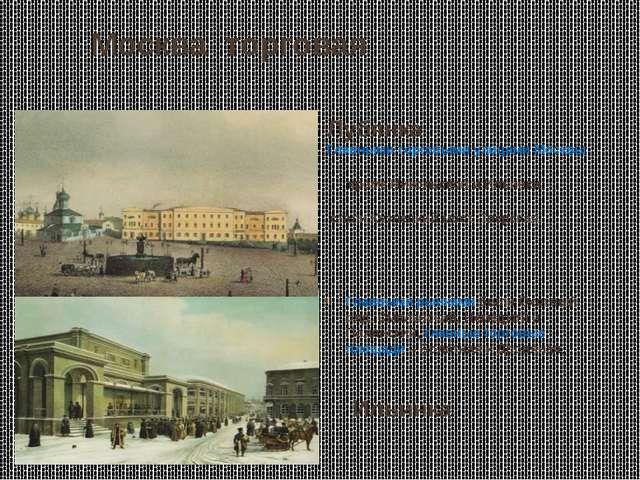 Москва торговая Лубянка Главными торговыми улицами Москвы кроме Никольской...