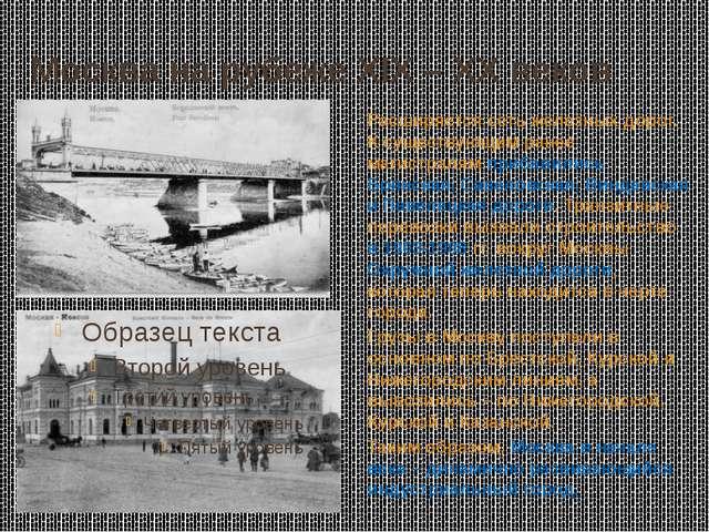 Москва на рубеже XIX – XX веков Расширяется сеть железных дорог. К существующ...