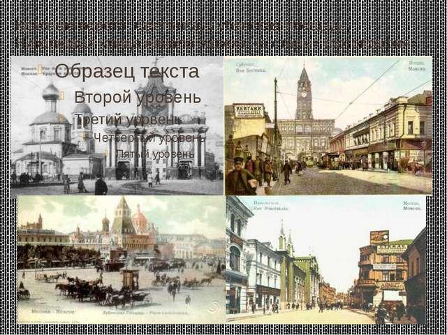 Красные ворота, Сретенка, Лубянская площадь, Никольская улица начала Xxвека н...
