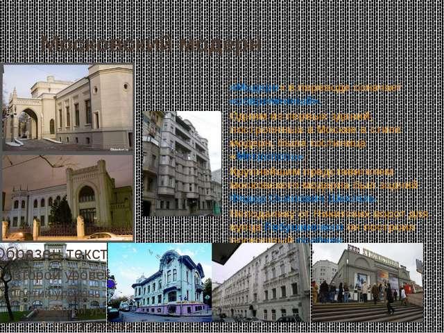 Московский модерн «Модерн» в переводе означает «современный». Одним из первы...