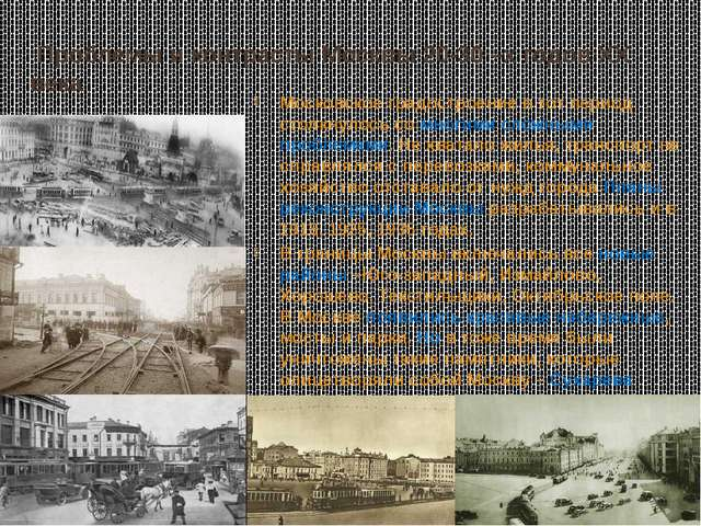 Проблемы и контрасты Москвы 20-30 –х годов XX века Московское градостроение...