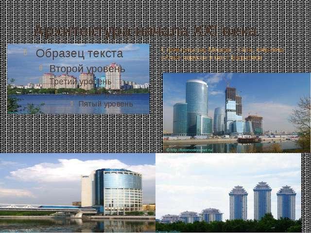 Архитектура начала XXI века. Строительство Москва – Сити, комплекс «Алые па...