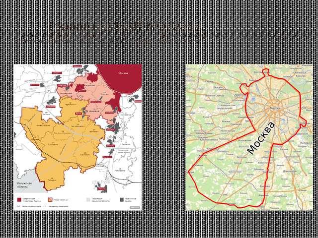Границы НОВОЙ МОСКВЫ С 1 июля 2011 года Москва присоединила к себе еще 148 т...