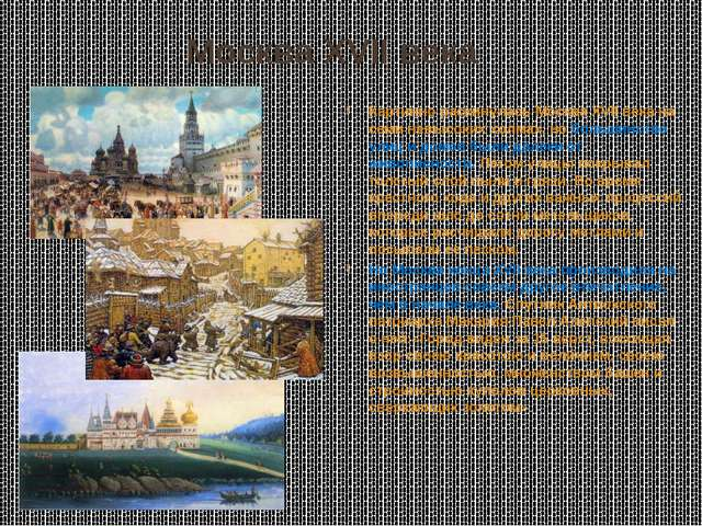 Москва XVII века 17 Картинно раскинулась Москва XVII века на семи невысоких...