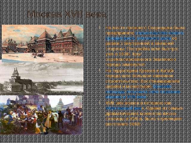 Москва XVII века На месте прежнего Скородома было предпринято строительство...