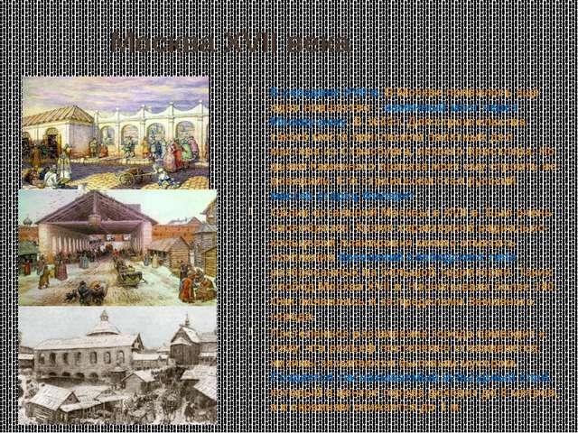 Москва XVII века В середине XVII в. В Москве появилось еще одно новшество...