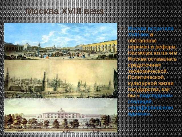 Москва XVIII века 18 Москва встретила XVIII век в обстановке перемен и рефо...
