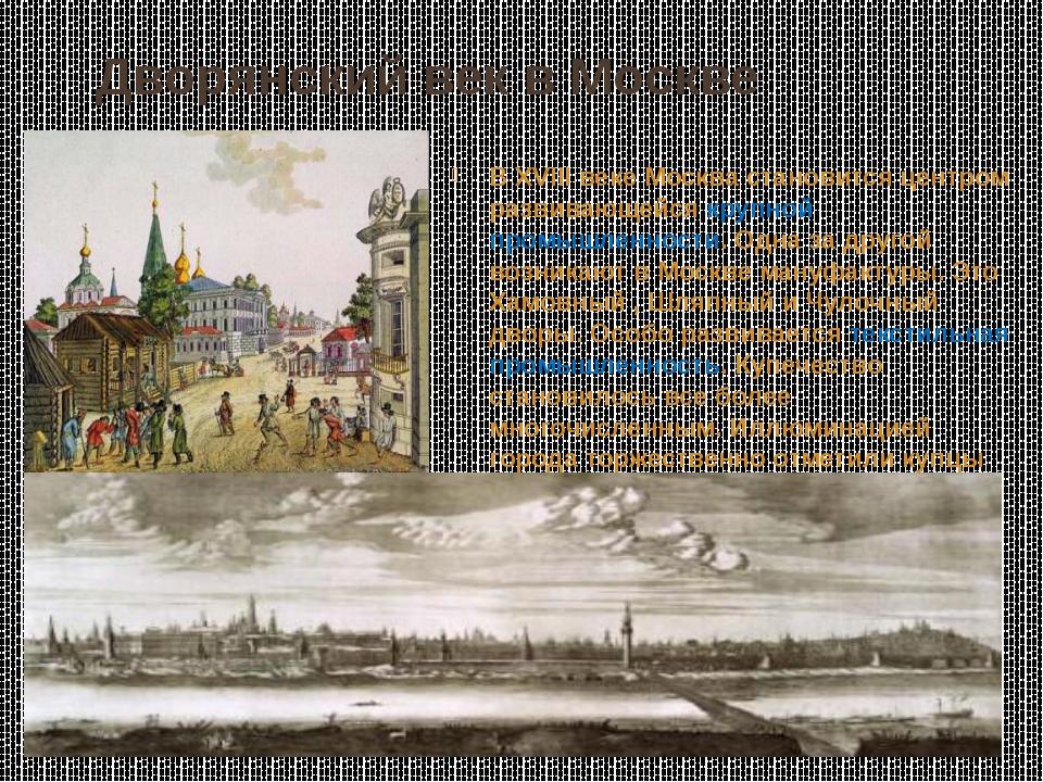 Дворянский век в Москве В XVIII веке Москва становится центром развивающейся...