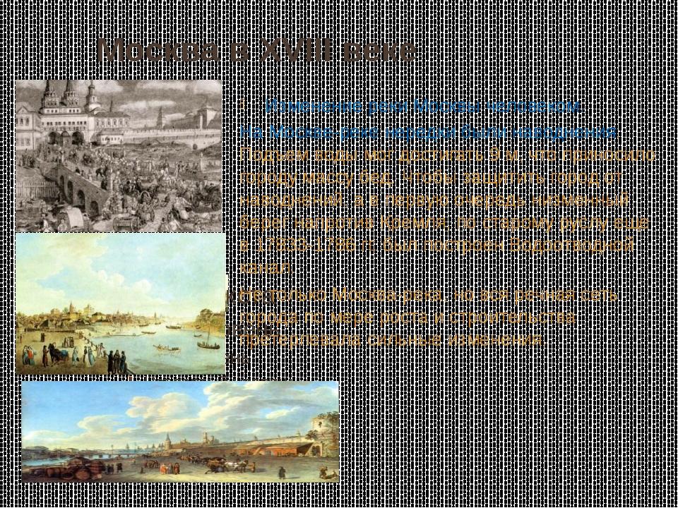 Москва в XVIII веке Изменение реки Москвы человеком. На Москве-реке нередки...