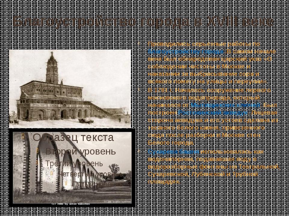 Благоустройство города в XVIII веке Проводились серьезные работы по благоустр...