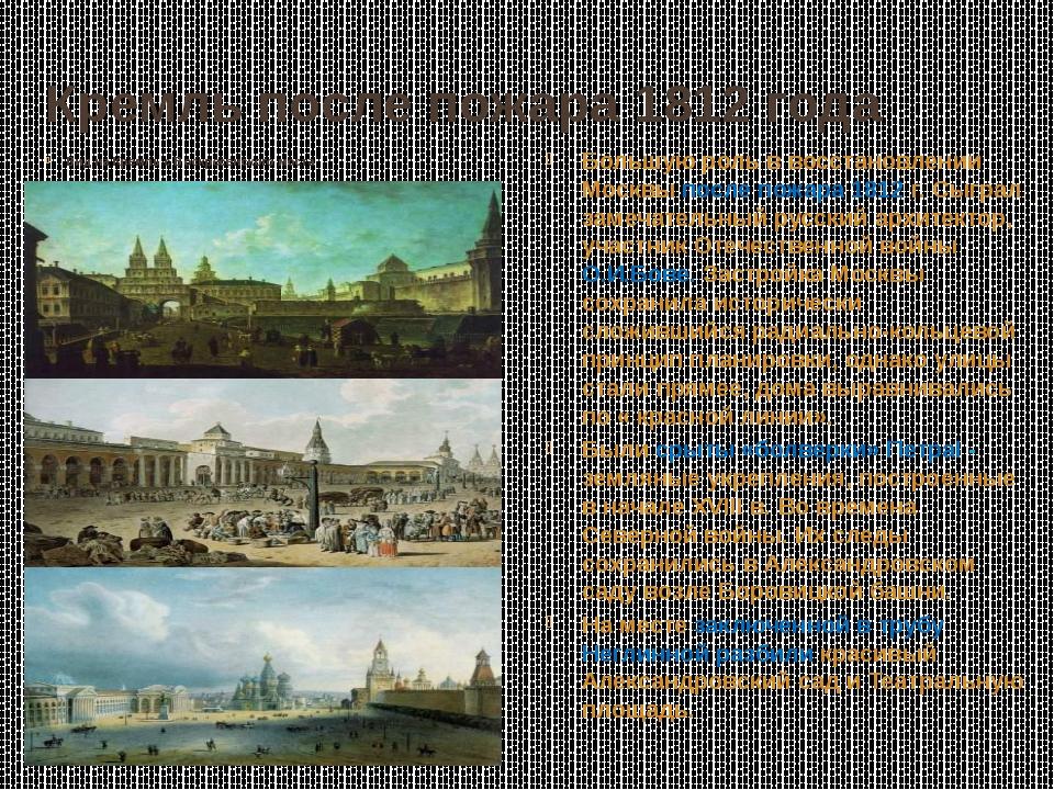Кремль после пожара 1812 года Вид на Кремль с Воскресенского моста Большую ро...