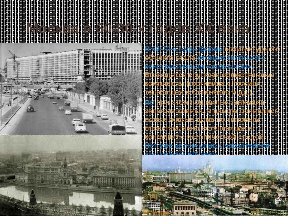 Москва в 60-80-х годов XX века В 60-70-е годы форма архитектурного объекта с...