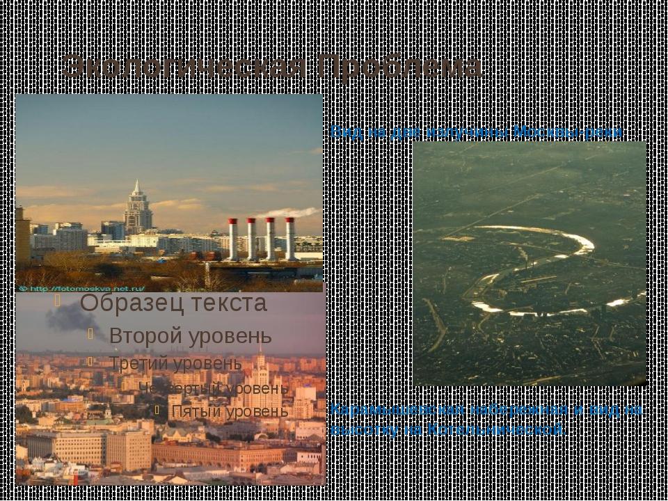 Экологическая Проблема Вид на две излучины Москвы-реки Карамышевская набереж...