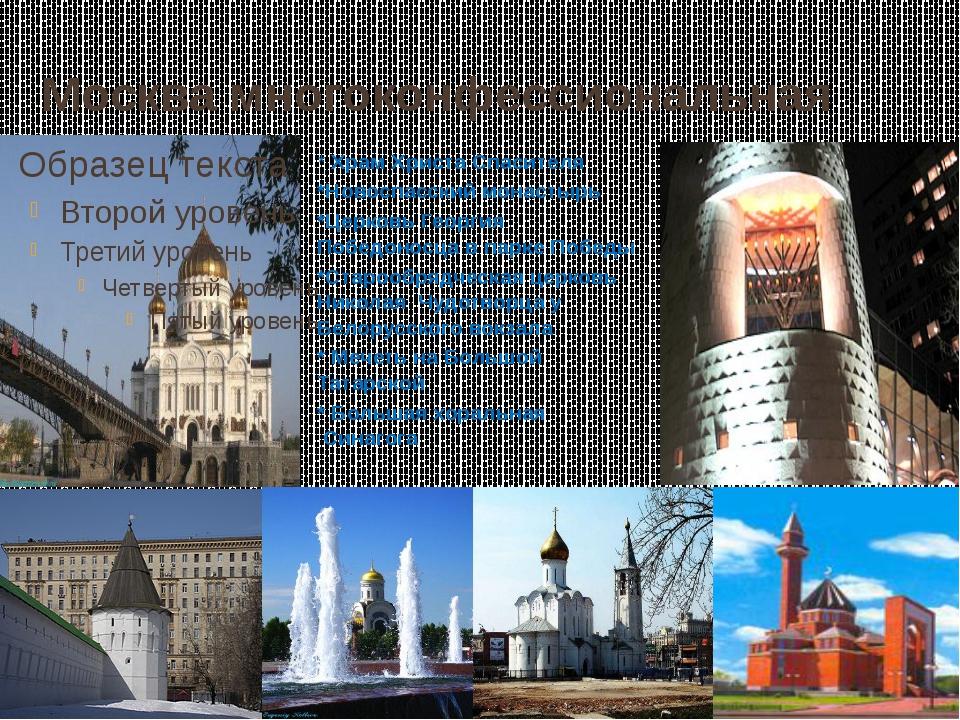 Москва многоконфессиональная * Храм Христа Спасителя *Новоспасский монастырь...