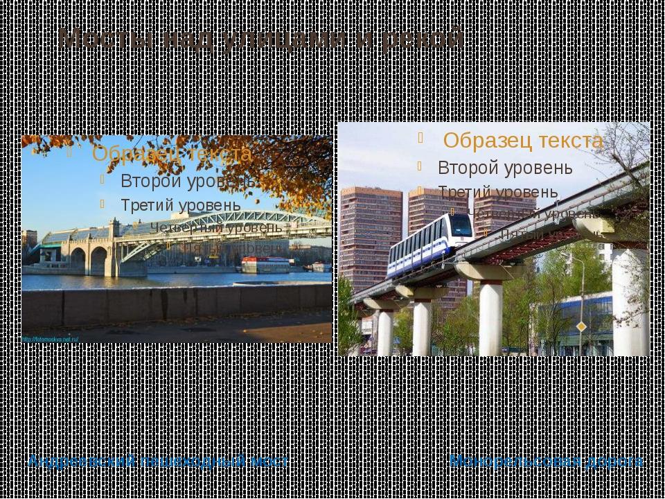 Мосты над улицами и рекой Андреевский пешеходный мост Монорельсовая дорога