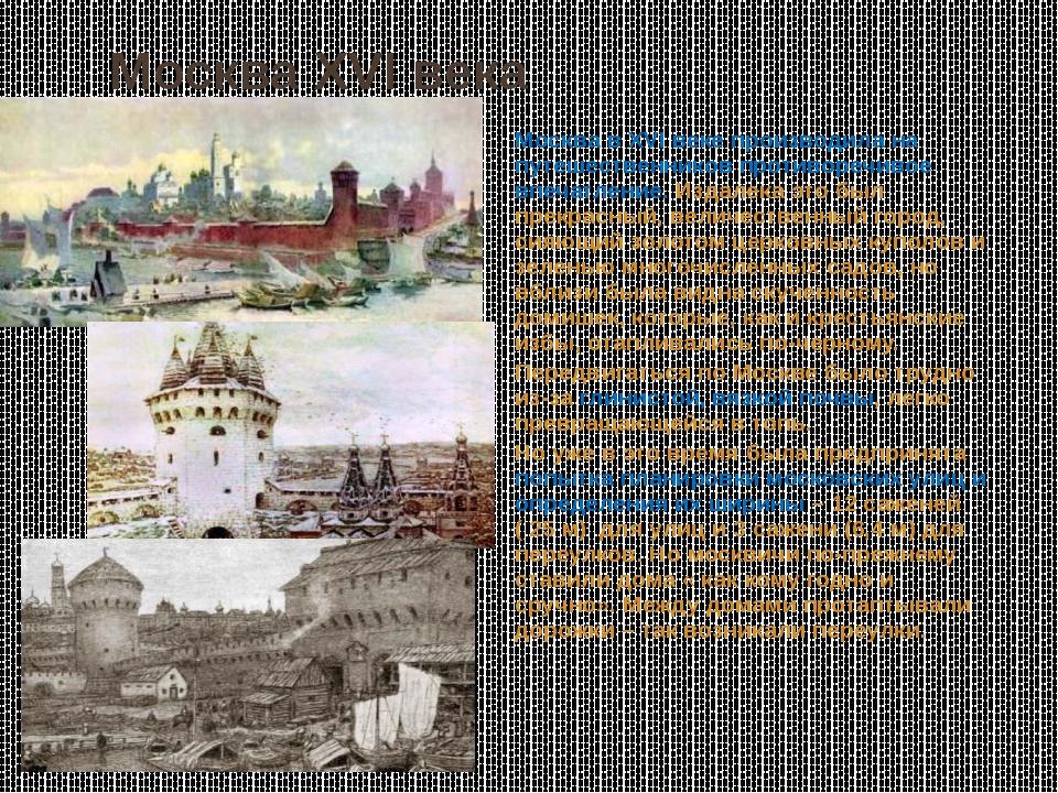 Москва XVI века 16 Москва в XVI веке производила на путешественников против...