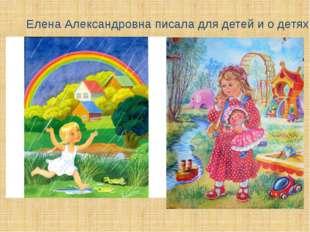 Елена Александровна писала для детей и о детях