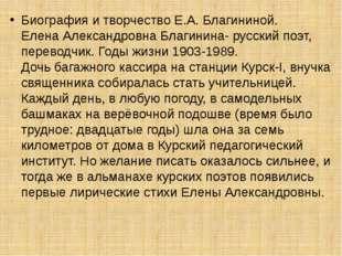 Биография и творчество Е.А. Благининой. Елена Александровна Благинина- русск