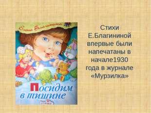 Стихи Е.Благининой впервые были напечатаны в начале1930 года в журнале «Мурзи