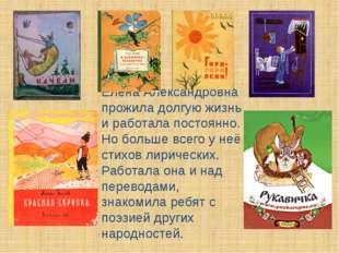 Елена Александровна прожила долгую жизнь и работала постоянно. Но больше всег