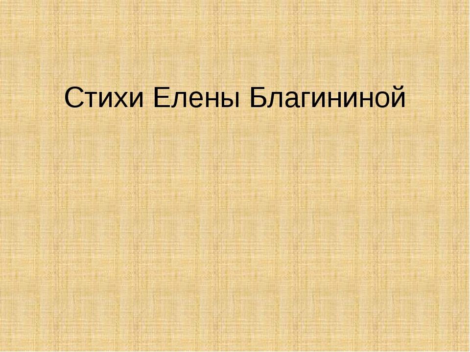 Стихи Елены Благининой