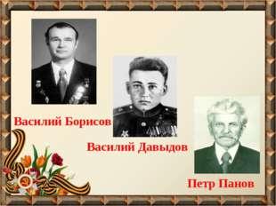 Василий Борисов Василий Давыдов Петр Панов