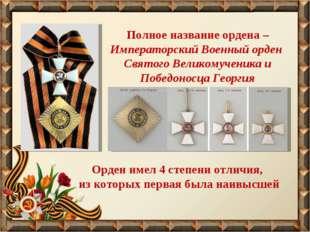 Полное название ордена – Императорский Военный орден Святого Великомученика и