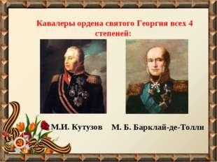 Кавалеры ордена святого Георгия всех 4 степеней: М.И. Кутузов М. Б. Барклай-д