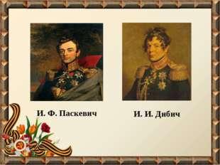 И. Ф. Паскевич И. И. Дибич