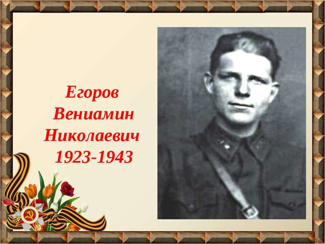 Егоров Вениамин Николаевич 1923-1943