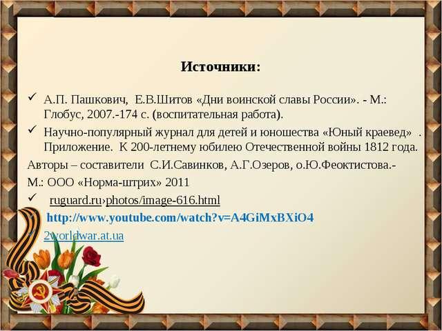 Источники: А.П. Пашкович, Е.В.Шитов «Дни воинской славы России». - М.: Глобус...