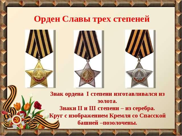 Орден Славы трех степеней Знак ордена I степени изготавливался из золота. Зна...
