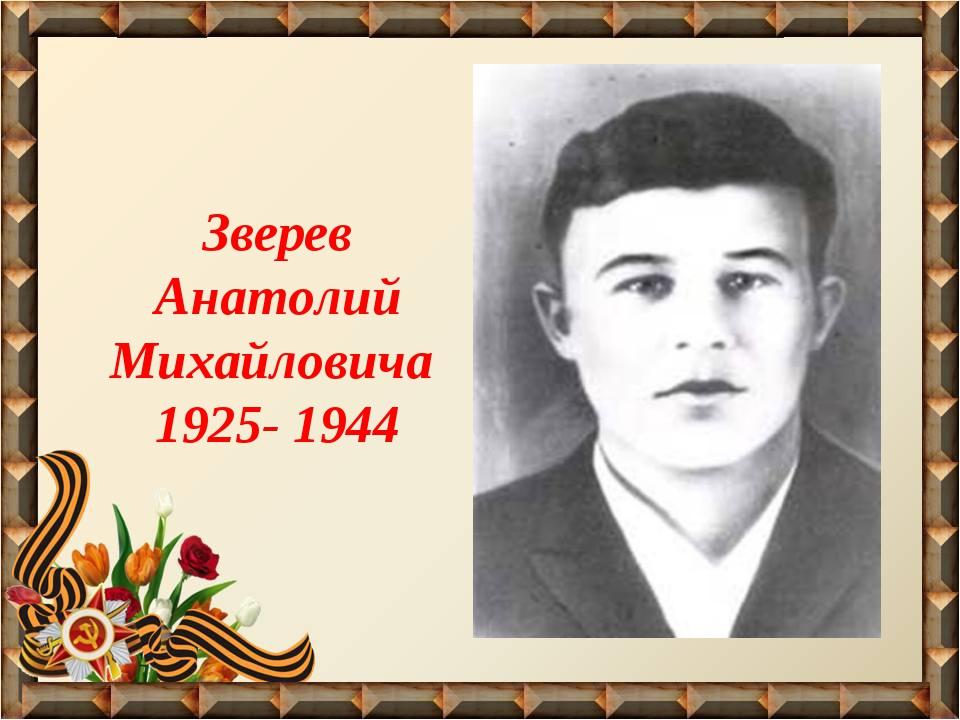 Зверев Анатолий Михайловича 1925- 1944