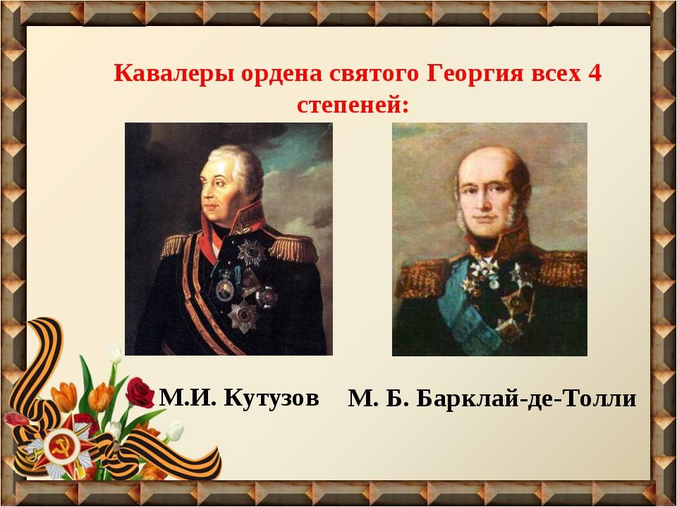Кавалеры ордена святого Георгия всех 4 степеней: М.И. Кутузов М. Б. Барклай-д...