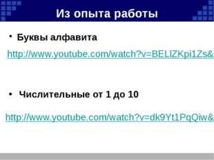 Из опыта работы Буквы алфавита http://www.youtube.com/watch?v=BELlZKpi1Zs&fea