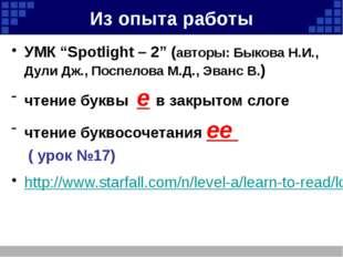 """Из опыта работы УМК """"Spotlight – 2"""" (авторы: Быкова Н.И., Дули Дж., Поспелова"""