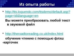 Из опыта работы http://tts.loquendo.com/ttsdemo/default.asp?page=id&language=