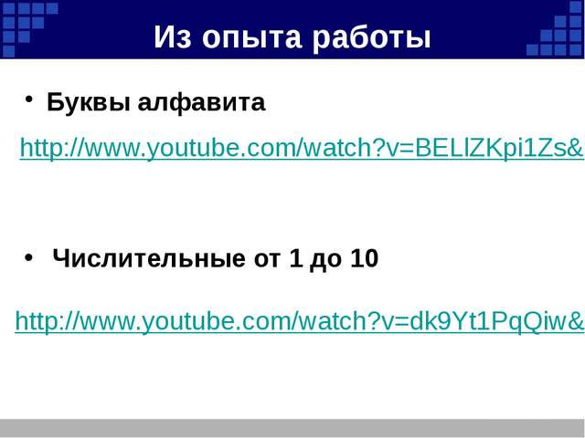 Из опыта работы Буквы алфавита http://www.youtube.com/watch?v=BELlZKpi1Zs&fea...