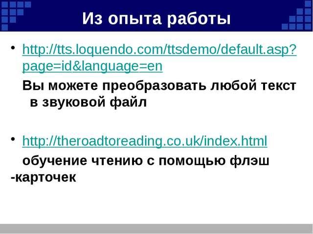 Из опыта работы http://tts.loquendo.com/ttsdemo/default.asp?page=id&language=...