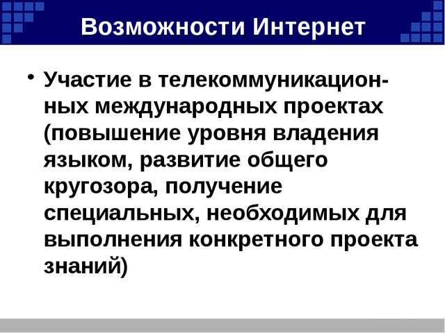 Возможности Интернет Участие в телекоммуникацион-ных международных проектах (...
