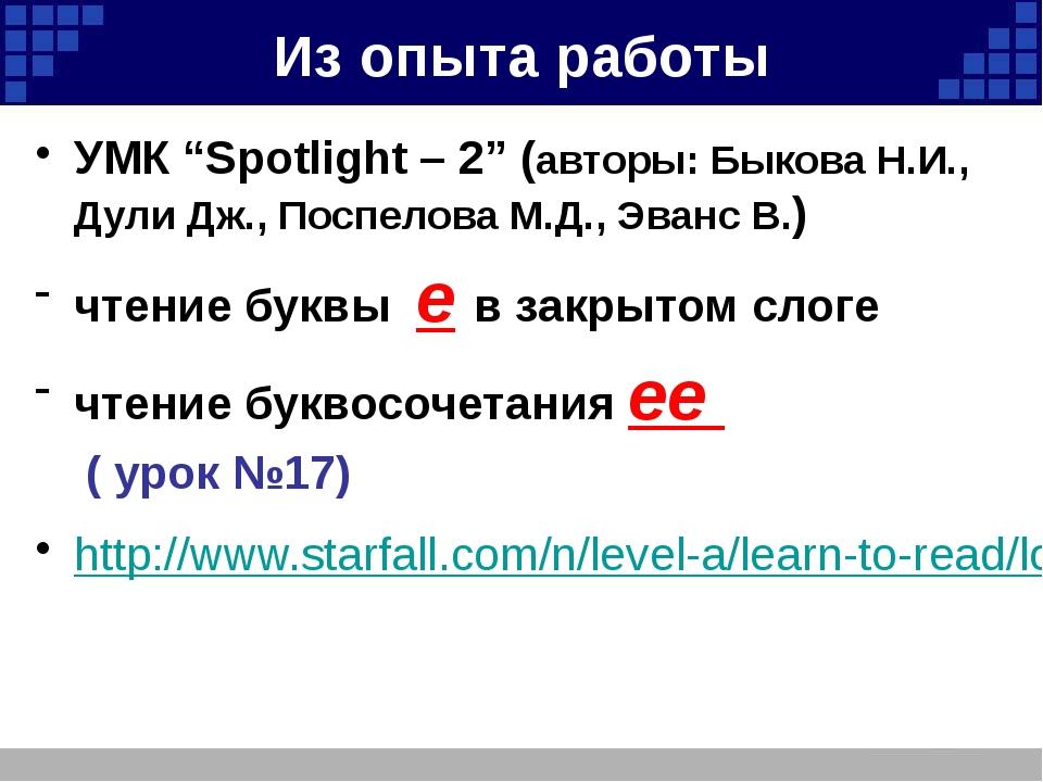 """Из опыта работы УМК """"Spotlight – 2"""" (авторы: Быкова Н.И., Дули Дж., Поспелова..."""