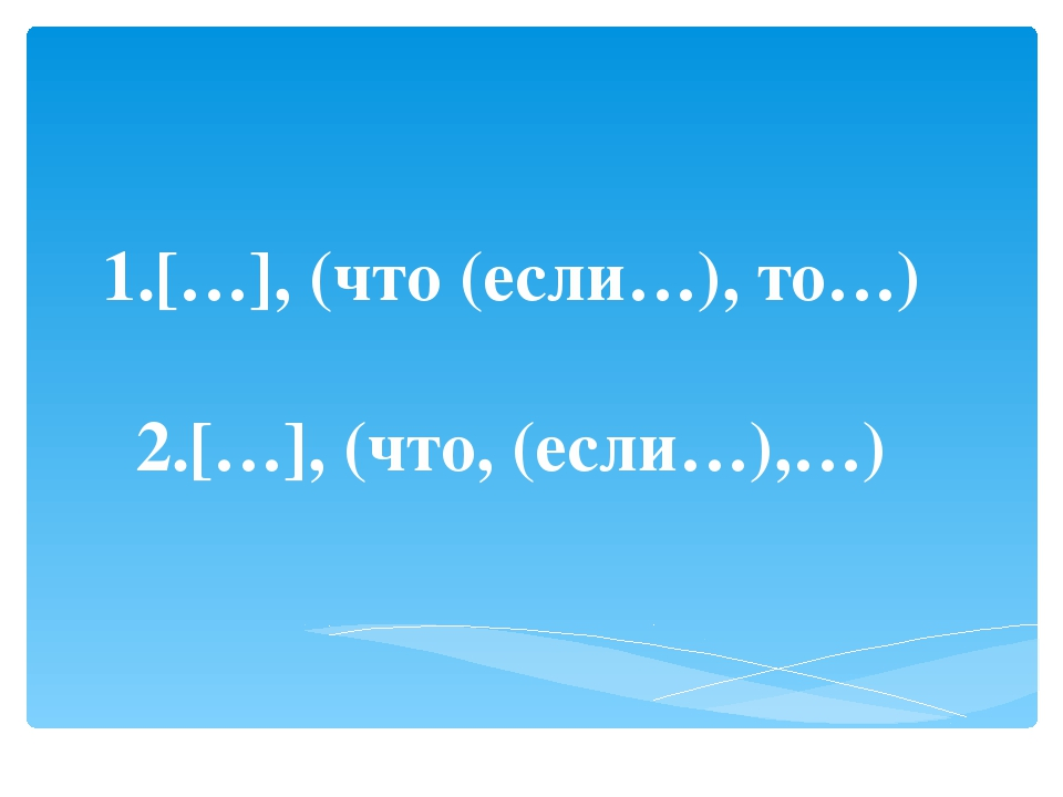 1.[…], (что (если…), то…) 2.[…], (что, (если…),…)