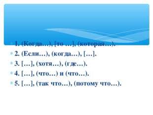 1. (Когда…), [то …], (которая…). 2. (Если…), (когда…), […]. 3. […], (хотя…),