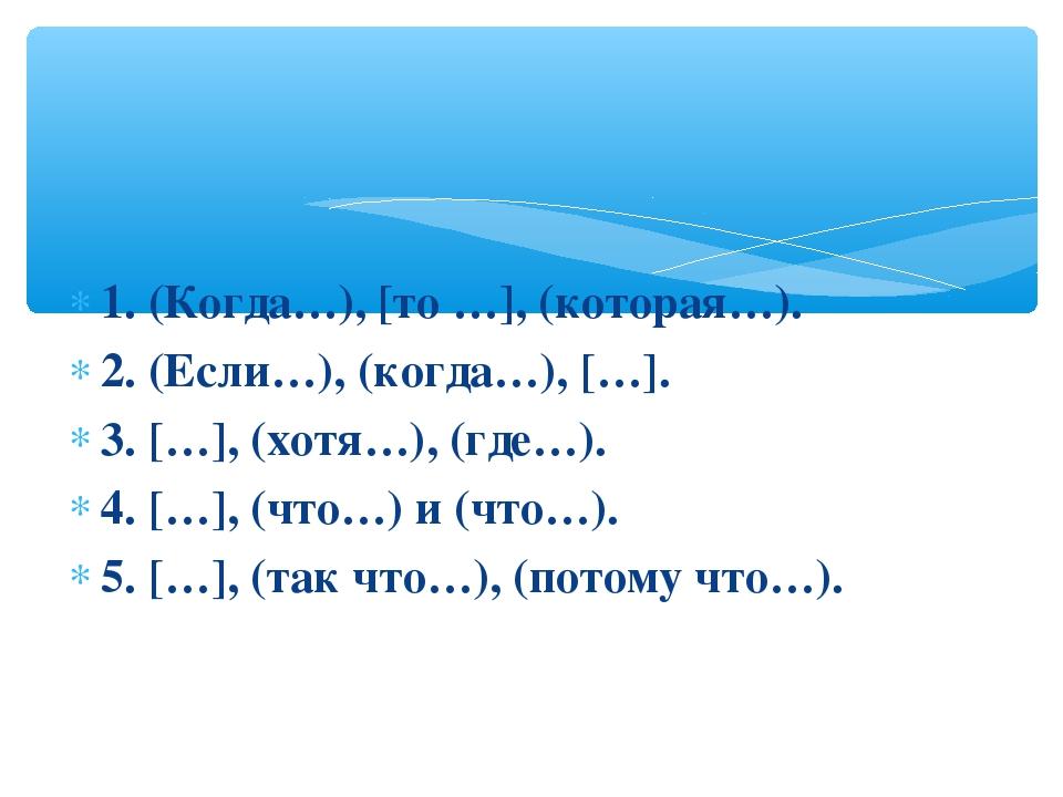 1. (Когда…), [то …], (которая…). 2. (Если…), (когда…), […]. 3. […], (хотя…),...