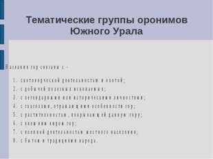 Тематические группы оронимов Южного Урала