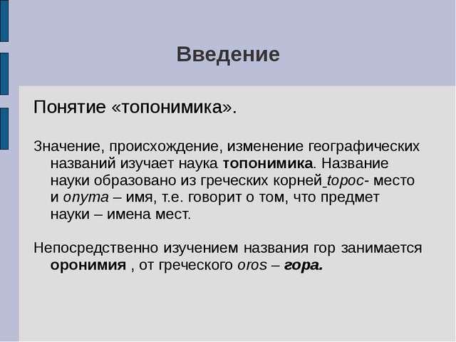 Реферат Топонимика гор Южного Урала  Введение Понятие топонимика Значение происхождение изменение географичес