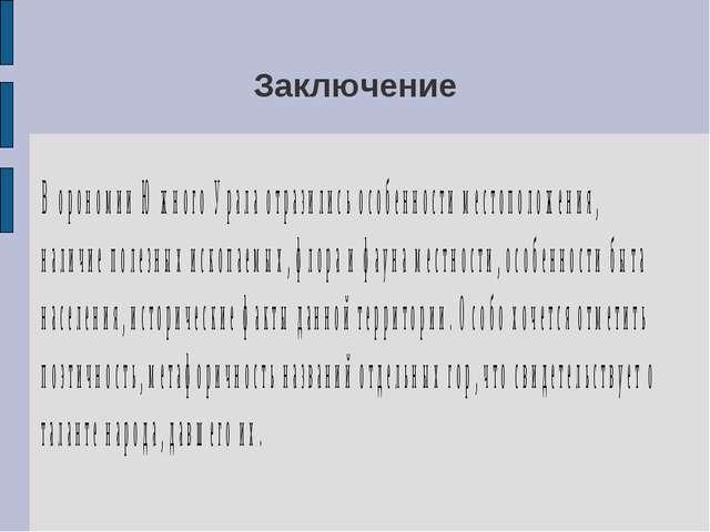 Реферат Топонимика гор Южного Урала  Заключение